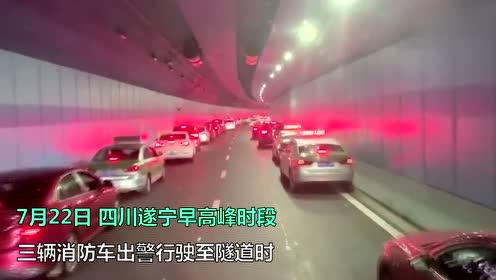 """消防车出警被堵 百辆车隧道上演""""教科书式""""让道"""