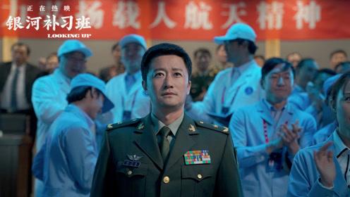 《银河补习班》邓超俞白眉向航天人致敬 吴京特别出演指挥长