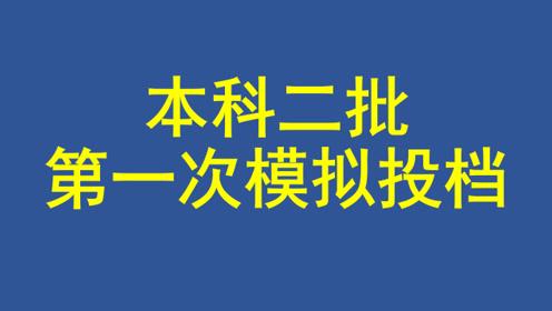 最新,2019陕西二本一模投档信息公布,较去年排名变化不大