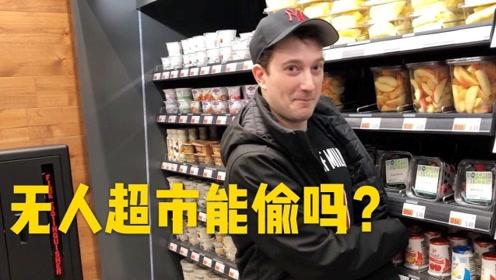 挑战在美国无人超市里偷东西,会出现什么后果!