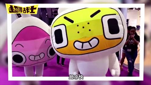 好玩周边:勇萌突袭上海授权展!