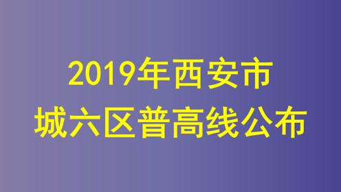 2019西安市城六区普高线公布,上涨25分!附近三年分数线