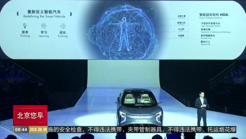 BTV卫视《北京您早》华人运通:发布豪华智能纯电品牌