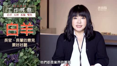 唐绮阳2019年12星座一周运势8.12—8.18