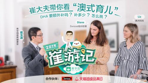 《崔游记》崔医生带你看澳式育儿,DHA要补吗?怎么补?怎么挑