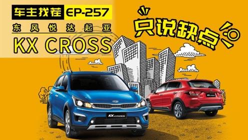 起亚KX CROSS缺点不多,还有大幅优惠,买吗?