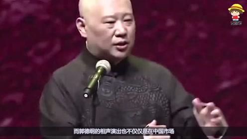 郭德纲在日本演出,一段话让日本人哑口无言,网友:说的真好