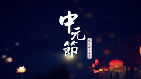 农历7月中元节来临,以下这些风俗禁忌你一定要知道