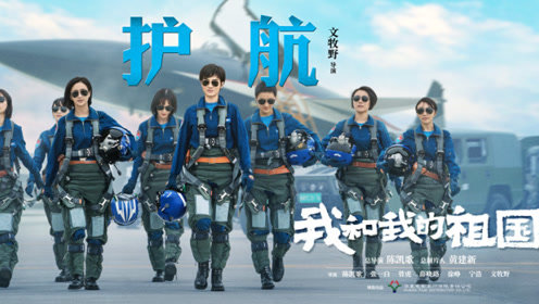 《我和我的祖国》护航预告 宋佳佟丽娅酷帅展现中国女飞行员英姿