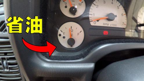 车子油耗越来越高?家用车费油的5大原因!其实都能自己动手解决
