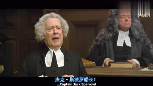 杰克船长当审判官:审判船员无期徒刑,被群众扔鞋!