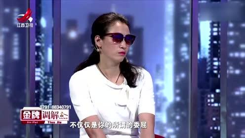 刘峰认为女方一味地护犊子只会让家庭产生信任危机
