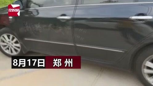 郑州一私家车挡人行道连遭刻字,围观者:不是第一辆被划的