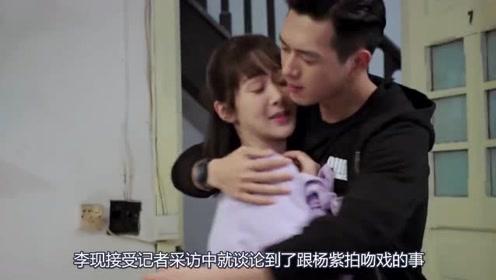 李现跟杨紫拍吻戏被对方嫌弃,李现的反应太逗,网友:甜齁了!