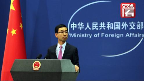 """耿爽硬气回应蓬佩奥对中国的指责:你有什么资格谈""""守信""""!"""