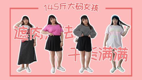 145斤穿搭 真胖女孩在这个夏天必须拥有姓名!