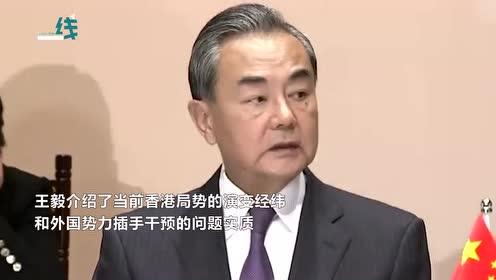 日韩外长询问香港局势王毅痛斥极端暴力行径再次亮明中方立场