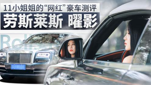 """劳斯莱斯曜影 11小姐姐的""""网红""""豪车测评  - 11视界"""