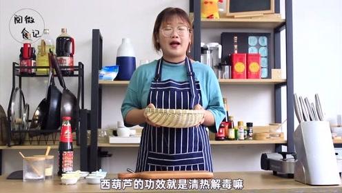 千万不要小瞧西葫芦,试试这种简单的做法,清热解毒,好吃不上火