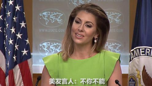 现场!中国记者质问美对台军售问题 美发言人语无伦次尴尬回应