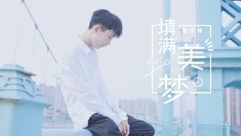 高颜值小哥哥翟宇锋带来甜蜜原创歌曲《填满美梦》
