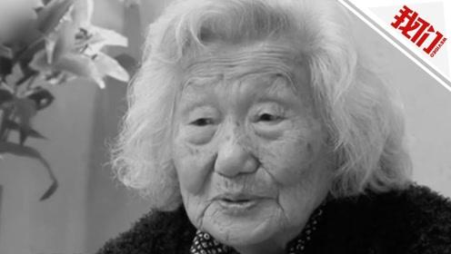 102岁东北抗联女战士李在德逝世 曾为周总理机要秘书