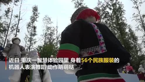 """超萌!56个机器人身穿民族服装""""齐舞"""""""