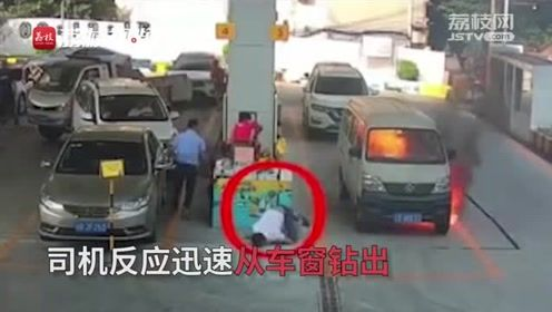 """""""神反应""""!加油站内车辆着火 司机跳窗逃命"""