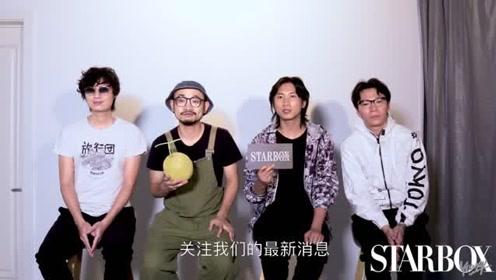 STARBOX 旅行团乐队:最夏日乐队