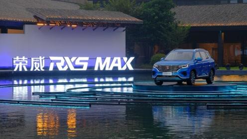全新智联网硬核中型SUV,荣威RX5 MAX上市,现场解读!