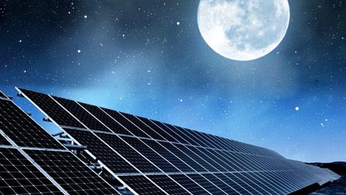 在月球上建立发电站,向地球输送能源,这个计划是否可行?