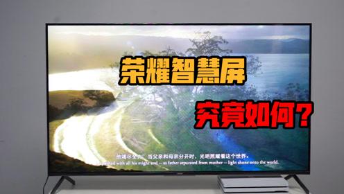 荣耀智慧屏体验:真的跳出了电视的框?