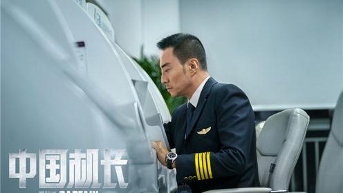 《中国机长》特辑揭秘训练 张涵予狂补飞行课