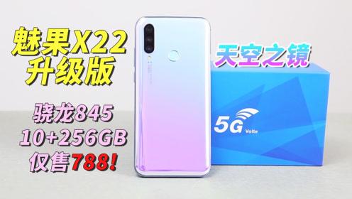 国产之光?拼多多这款骁龙845的手机只卖788,还是5G版?