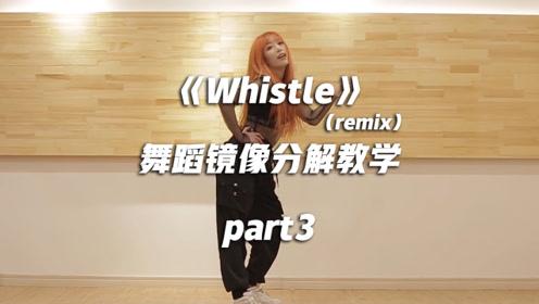 《Whistle remix》舞蹈镜像分解教学part3