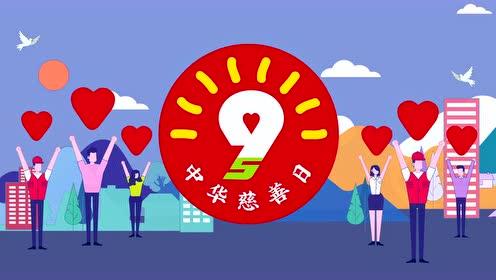 中华慈善日标志宣传