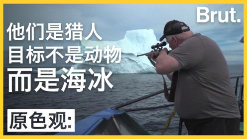 他们是猎人,但目标不是动物,而是冰山?