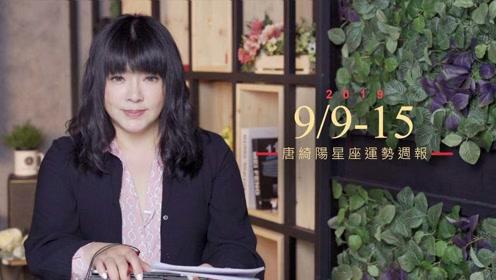 唐绮阳一周12星座运势9.9—9.15