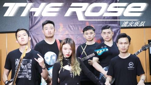 流火乐队带来一首美声和摇滚完美结合的作品《The Rose》