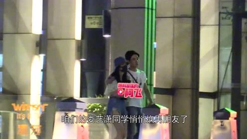 娄艺潇与新男友飙歌化身豪放女 牵手同回香闺恋情大曝光