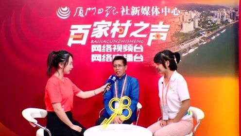 菲律宾驻厦总领事付昕伟:我们对中国取得的成就感到非常震撼