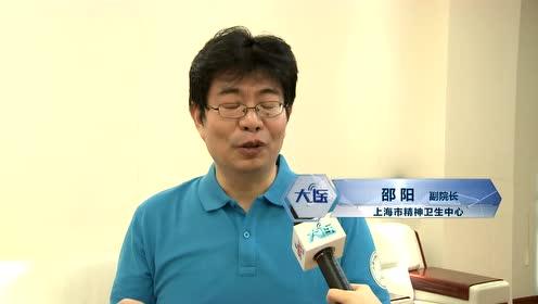 普通市民走进上海市精神卫生中心闵行院区