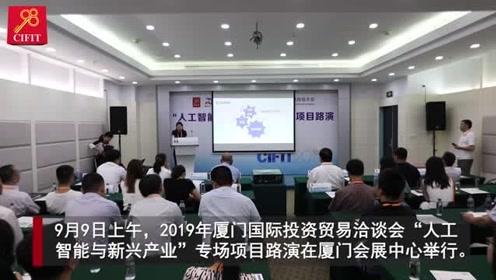 """""""人工智能与新兴产业""""专场项目路演举行"""