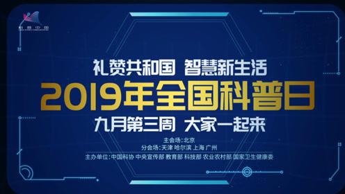 2019年全国科普日,彭昱畅带你探秘智慧生活