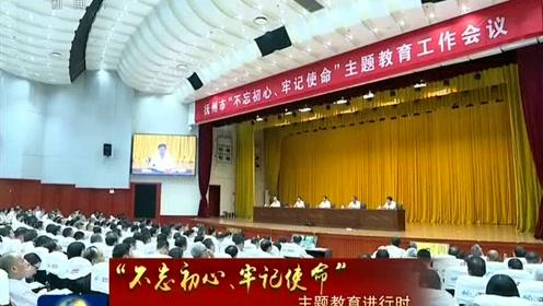 各省区市第二批主题教育全面启动