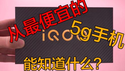 3000的5G手机,人人都买得起,还买啥iPhone 11?