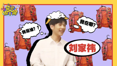 """刘家祎遇史上最强""""碰瓷""""节目组,竟当场失声尖叫,手脚蜷缩?"""