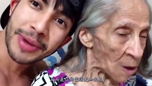 27岁小鲜肉娶91岁老太,真爱还是炒作?网友纷纷谴责