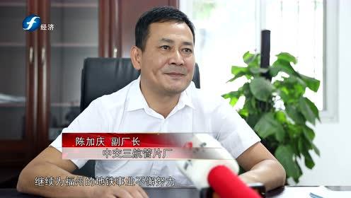 《今日八闽》中交三航厦门预制厂