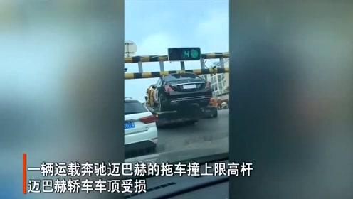 安徽蚌埠一拖车疑违规通行限高栏 拖车上装载百万迈巴赫车顶被撞